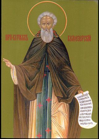 прп. Кирил Білоєзерський