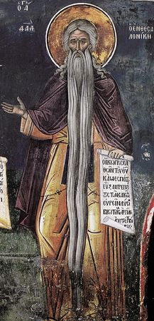 прп. Давида Солунського