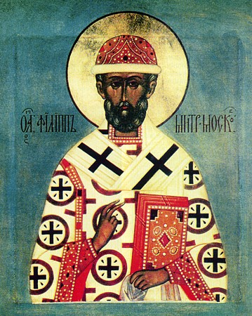 свт. Филип, митроп Москов.