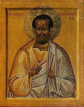 св. Прокопія Устюжського