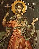 мч. Никифор Кесарійський