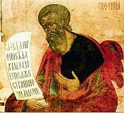 пророк Софоній